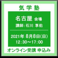 8月8日(日) [名古屋]気学塾(講師:石川 享佑) オンライン受講チケット