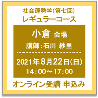 8月22日(日) [小倉]社会運勢学レギュラーコース(講師:石川 紗里) オンライン受講チケット