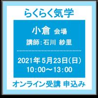 5月23日(日)[小倉]らくらく気学(講師:石川 紗里) オンライン受講チケット