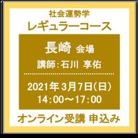 3月7日(日) [長崎]社会運勢学レギュラーコース(講師:石川 享佑) オンライン受講チケット
