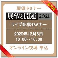 【会員用】12/6 - 展望と開運セミナー2021 【ライブ動画配信】視聴チケット
