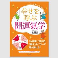 [書籍]『幸せを呼ぶ開運氣学』著・勝沼慧衣