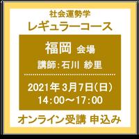 3月7日(日) [福岡]社会運勢学レギュラーコース(講師:石川 紗里) オンライン受講チケット