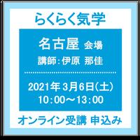3月6日(土) [名古屋]らくらく気学 オンライン受講チケット