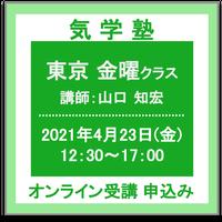 4月23日(金) [東京]気学塾<金曜クラス> (講師:山口知宏) オンライン受講チケット