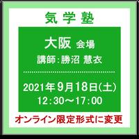 9月18日(土) [大阪]気学塾 (講師:勝沼慧衣) オンライン受講チケット
