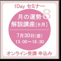 7月30日(金)  月の運勢解説講座[8月] オンライン受講チケット