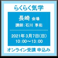 3月7日(日) [長崎]らくらく気学(講師:石川 享佑) オンライン受講チケット