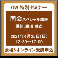 4月25日(日):[東京]特別セミナー『同会スペシャル講座』受講チケット