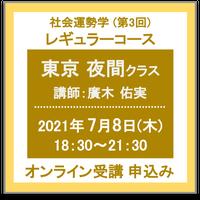 8月26日(木)  [東京]社会運勢学レギュラーコース<夜間クラス>(講師:廣木 佑実) オンライン受講チケット