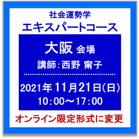 【社会運勢学会 会員専用】11月21日(日):[大阪]社会運勢学エキスパートコース オンライン受講チケット