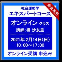 【会員専用】2月14日(日)  社会運勢学エキスパートコース オンライン受講チケット