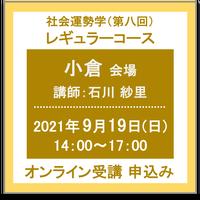【一般専用】9月19日(日) [小倉]社会運勢学レギュラーコース(講師:石川 紗里) オンライン受講チケット