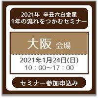 【大阪】1月24日(日):辛・丑・六白金星の一年の流れをつかむセミナー