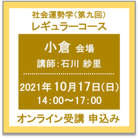 【一般専用】10月17日(日) [小倉]社会運勢学レギュラーコース(講師:石川 紗里) オンライン受講チケット