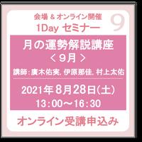 8月28日(土)  月の運勢解説講座[9月] オンライン受講チケット