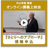 オンライン講義上映会 <仏教塾> -『「さとり」へのアプローチ』(2014年10月11日) 視聴申込みチケット