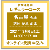 3月6日(土) [名古屋]社会運勢学レギュラーコース オンライン受講チケット