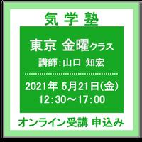 5月21日(金) [東京]気学塾<金曜クラス> (講師:山口知宏) オンライン受講チケット