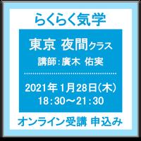 1月28日(木) [東京]らくらく気学<夜間クラス> オンライン受講チケット