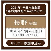 【長野】12月20日(日):辛・丑・六白金星の一年の流れをつかむセミナー