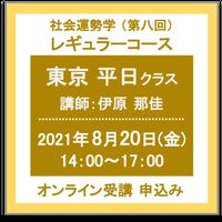 8月20日(金) [東京]社会運勢学レギュラーコース<平日クラス>(講師:伊原 那佳) オンライン受講チケット