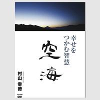 村山 幸徳 講話DVD「幸せをつかむ智慧」シリーズ:『空海』