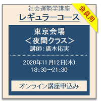 11月12日(木) 東京:社会運勢学講座レギュラーコース<夜間クラス>(講師:廣木佑実) オンライン受講チケット