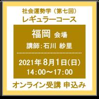 8月1日(日) [福岡]社会運勢学レギュラーコース(講師:石川 紗里) オンライン受講チケット