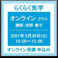 5月30日(日)  らくらく気学<オンラインクラス>(講師:西野 甯子) オンライン受講チケット