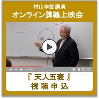 オンライン講義上映会 <仏教塾> -『天人五衰』(2011年1月15日) 視聴申込みチケット