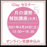 4月24日(土)  月の運勢解説講座[5月] オンライン受講チケット