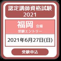 6月27日[認定講師資格試験2021:福岡会場エントリー]