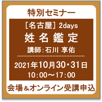 【一般専用】10月30日(土)〜31日(日):[名古屋]特別セミナー『姓名鑑定 2Days』受講チケット