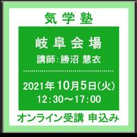 10月5日(火) [岐阜]気学塾(講師:勝沼慧衣) オンライン受講チケット
