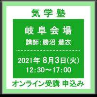 8月3日(火) [岐阜]気学塾(講師:勝沼慧衣) オンライン受講チケット
