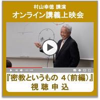 オンライン講義上映会 <仏教塾> -『密教というもの 4(前編)』(2012年1月14日) 視聴申込みチケット