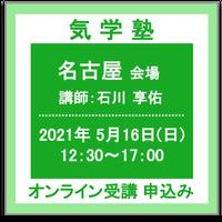 5月16日(日) [名古屋]気学塾(講師:石川 享佑) オンライン受講チケット