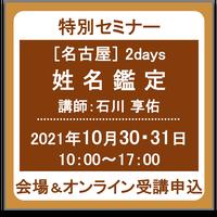 【社会運勢学会 会員専用】10月30日(土)〜31日(日):[名古屋]特別セミナー『姓名鑑定 2Days』受講チケット