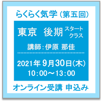 9月30日(木) [東京]らくらく気学<後期スタートクラス> (講師:伊原 那佳) オンライン受講チケット