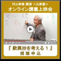 オンライン講義上映会 <仏教塾> -『歎異抄を考える 1』(2012年10月6日) 視聴申込みチケット