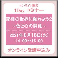 8月18日(水) 「家相の世界に触れよう!2 〜色と心の関係〜」<平日クラス> オンライン受講チケット