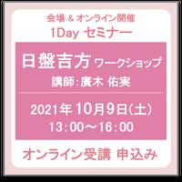 10月9日(土)「日盤吉方 ワークショップ」オンライン受講チケット
