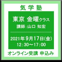 9月17日(金) [東京]気学塾<金曜クラス> (講師:山口知宏) オンライン受講チケット