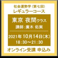 【一般専用】10月14日(木)  [東京]社会運勢学レギュラーコース<夜間クラス>(講師:廣木 佑実) オンライン受講チケット