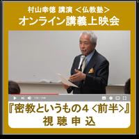 オンライン講義上映会 <仏教塾> -『密教というもの4 <前半>』(2012年1月14日) 視聴申込みチケット