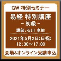 5月2日(日祝):[東京]特別セミナー『易経特別講座 〜初級〜』受講チケット