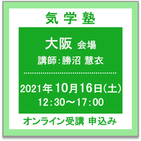 10月16日(土) [大阪]気学塾 (講師:勝沼慧衣) オンライン受講チケット