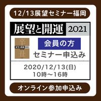 【会員用:福岡オンライン受講】12/13 - 展望と開運セミナー2021<福岡> 視聴チケット