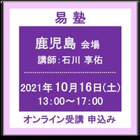 10月16日(土) [鹿児島]易塾 (講師:石川 享佑) オンライン受講チケット